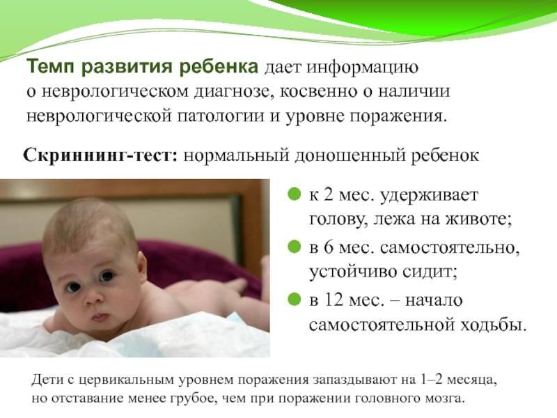 Ребенок в 2 месяца не держит голову – это норма или отклонение?