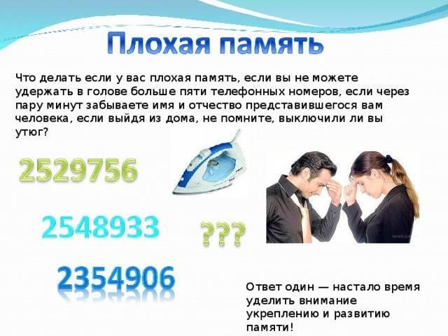 Плохая память, причины. как улучшить память? :: polismed.com