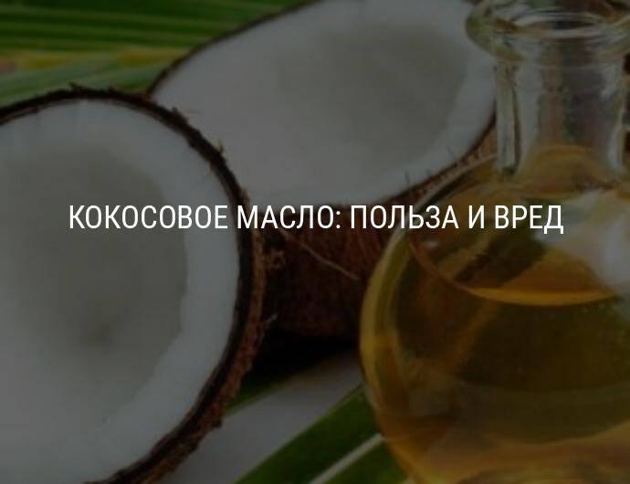 Вред и польза пальмового масла. исследования