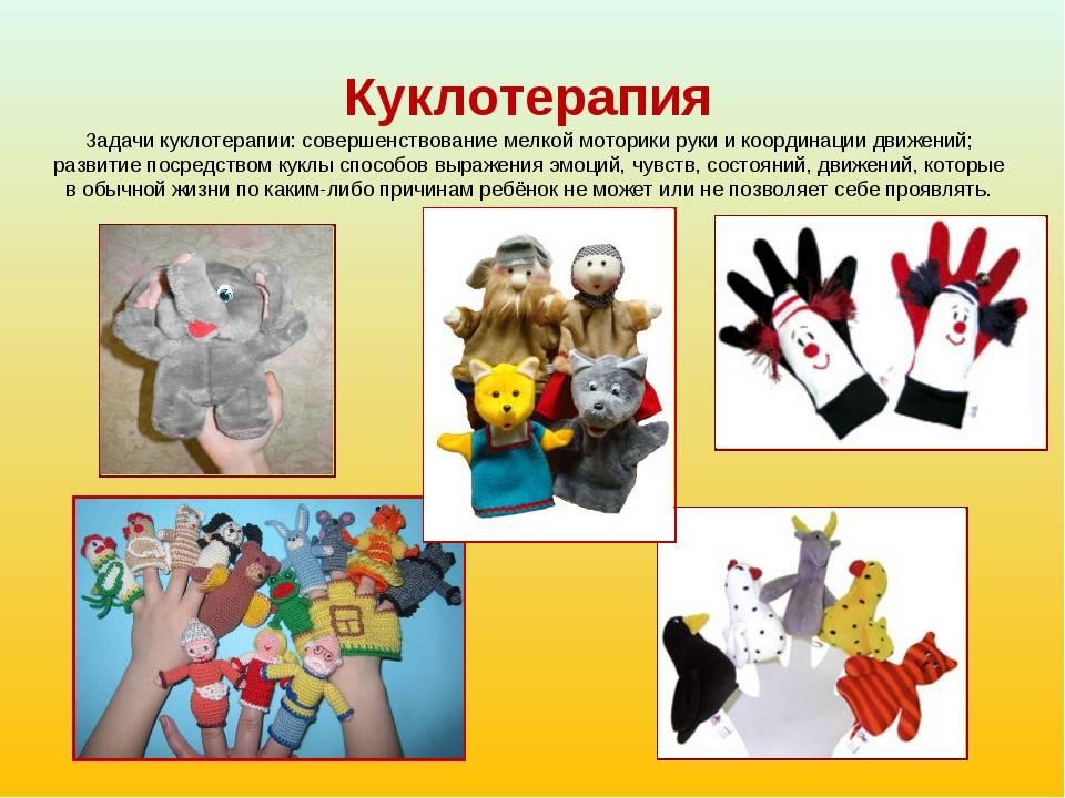 Куклотерапия детских страхов: этапы работы //психологическая газета