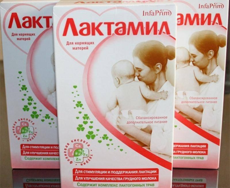 Как увеличить лактацию молока у кормящей матери не навредив ребенку?