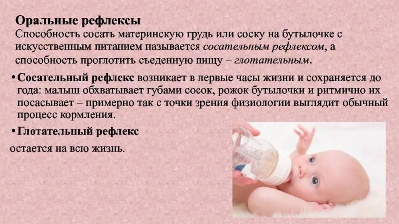 Оценка сосательного рефлекса и эффективности энтерального питания у новорожденных в течение первых месяцев жизни » акушерство и гинекология