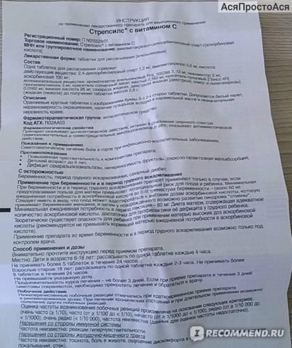 Стрепсилс® интенсив (таблетки медово-лимонные, 24 шт)