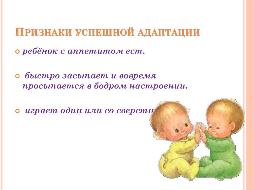Адаптация ребенка в детском саду: особенности, сроки, рекомендации психолога родителям