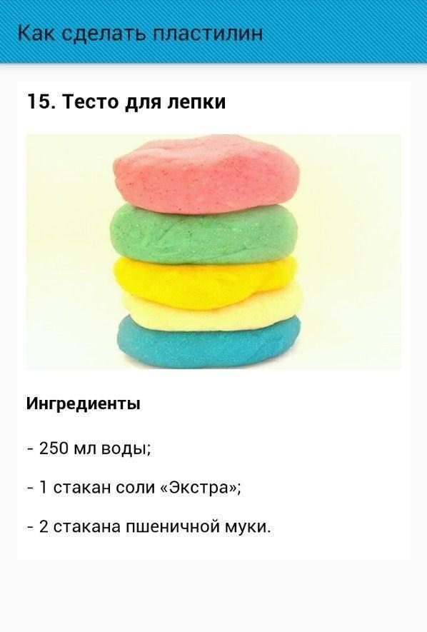 Как сделать цветной домашний пластилин своими руками?