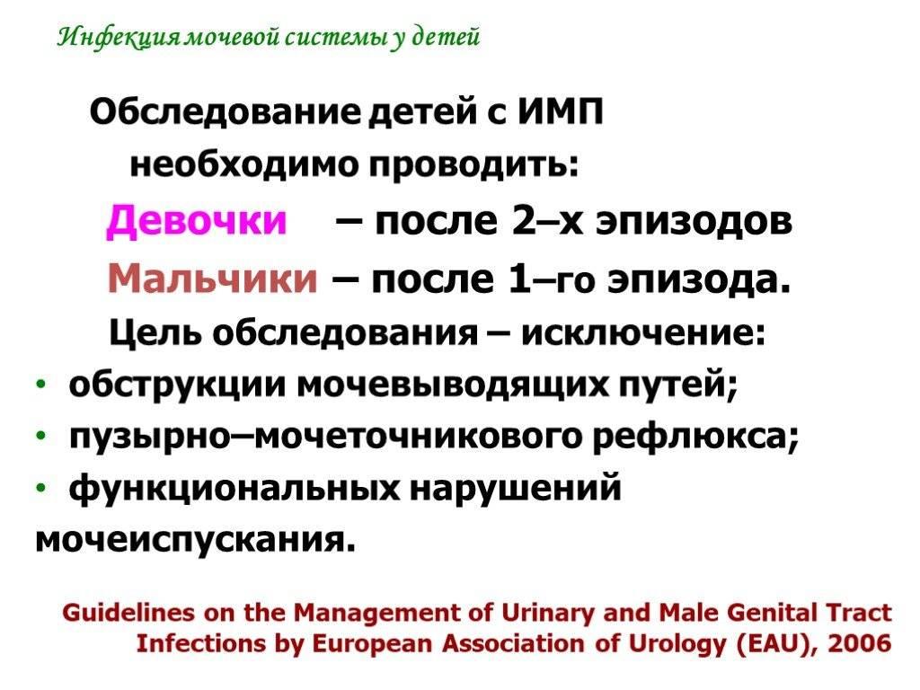 Инфекция мочевыводящих путей у грудничка