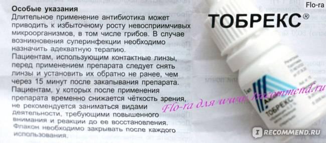 Тобрекс для детей: инструкция по применению