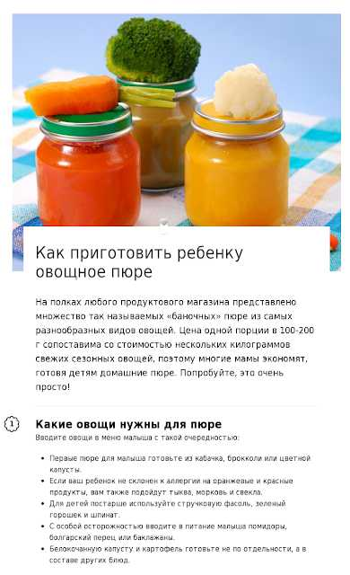 Рецепт пюре из цветной капусты для грудничка для первого прикорма