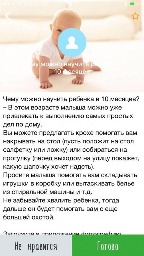 Развитие ребенка с 3 до 4 месяцев жизни, что должен уметь