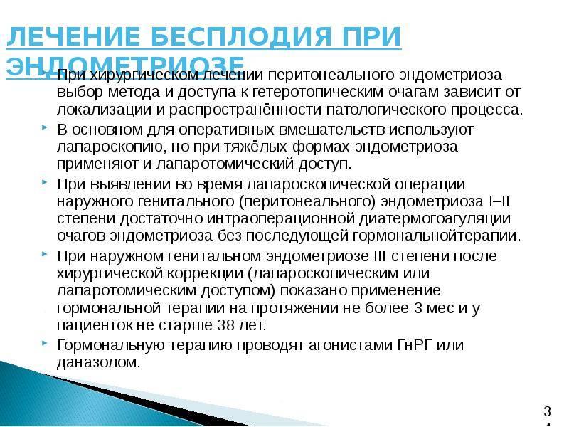 Лечение трубно-перитонеального бесплодия – стоимость лечения при трубном факторе бесплодия — медицинский женский центр в москве