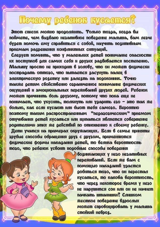 """Детская агрессия: что делать, если ребенок дерется со сверстниками?, познавательные статьи – """"навигатор образования"""""""