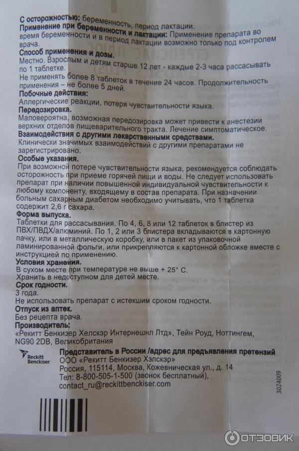 Стрепсилс® экспресс (таблетки для рассасывания, 24 шт)