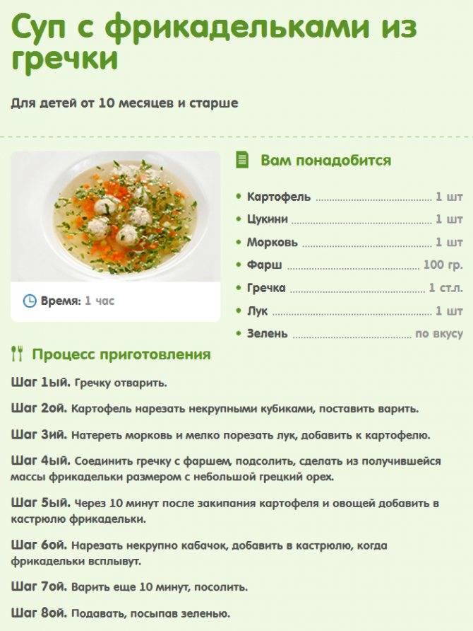 Рецепты блюд для детей для года. супы для детей 1 года. чем кормить годовалого малыша?