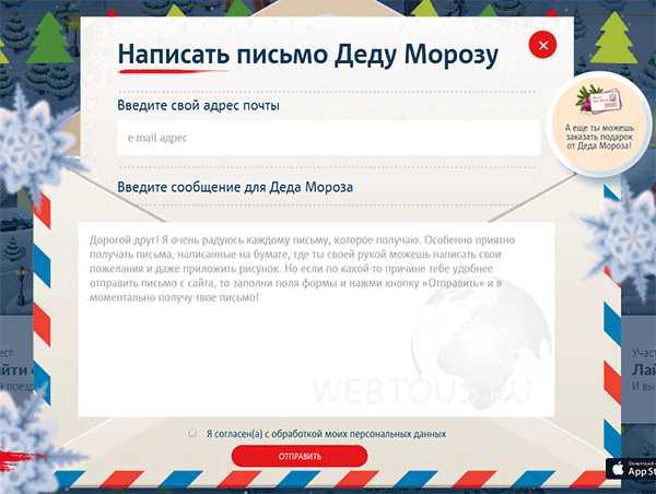 Адрес деда мороза для писем   wikidedmoroz.ru