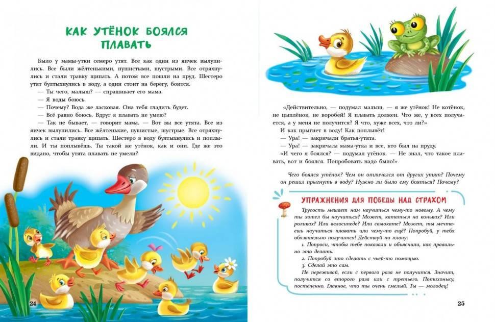 Сказкотерапия для ребенка дома