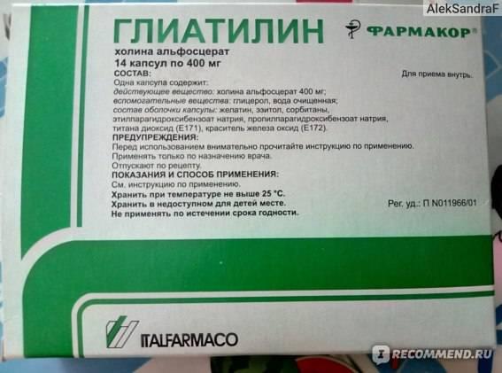 Глиатилин для детей:инструкция по применению