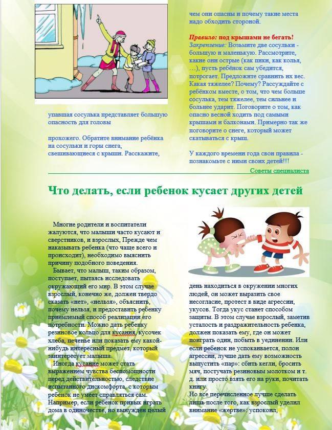 Ребёнок кусается в детском саду: советы психолога, как устранить проблему