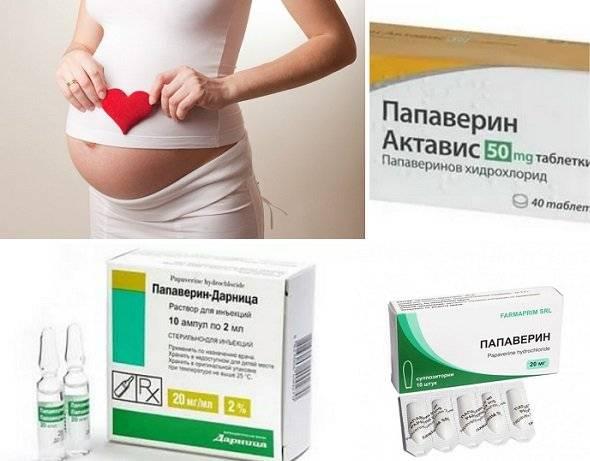 Уколы «Папаверина» при беременности: инструкция по применению