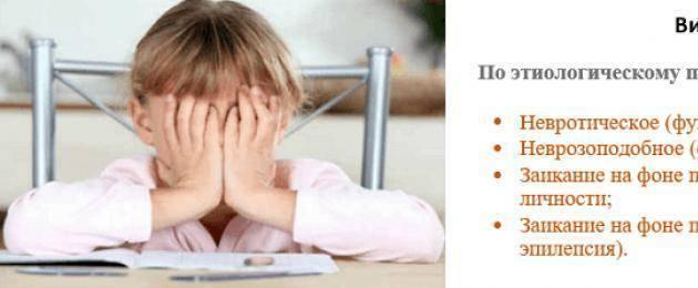 Лечение заикания у детей: причины, симптомы и коррекция