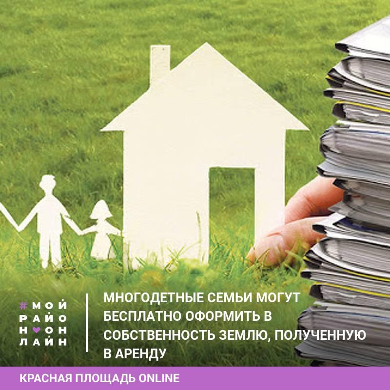 Юридические вопросы для многодетных семей