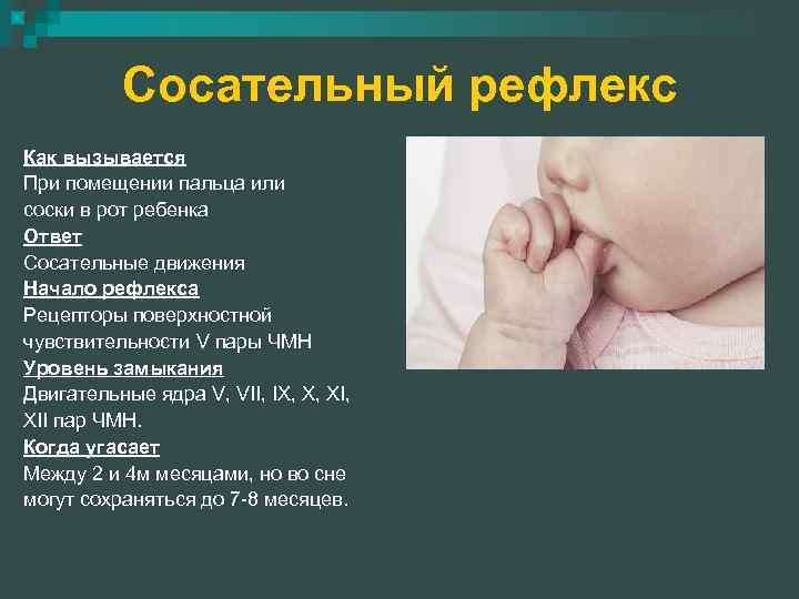 Сосательный рефлекс у новорожденных: что делать, если рефлекса сосания нет, отсутствие и слабая выраженность