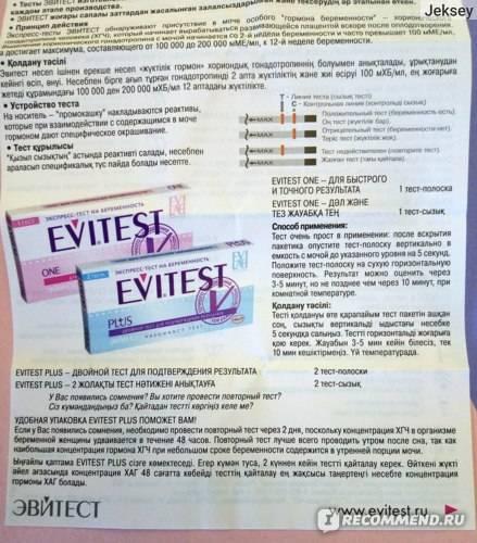 Отзывы тесты на беременность evitest plus » нашемнение - сайт отзывов обо всем