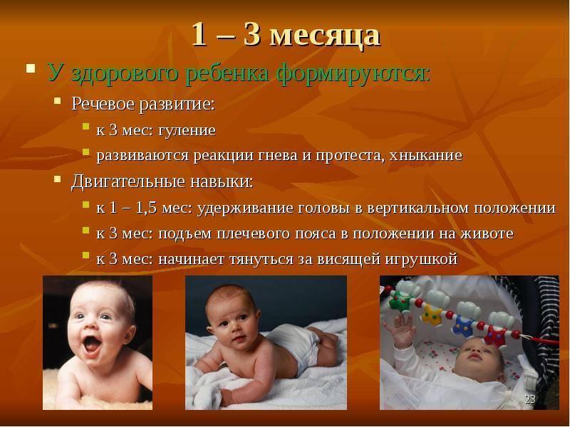 Первый месяц жизни новорожденного ребенка - особенности развития