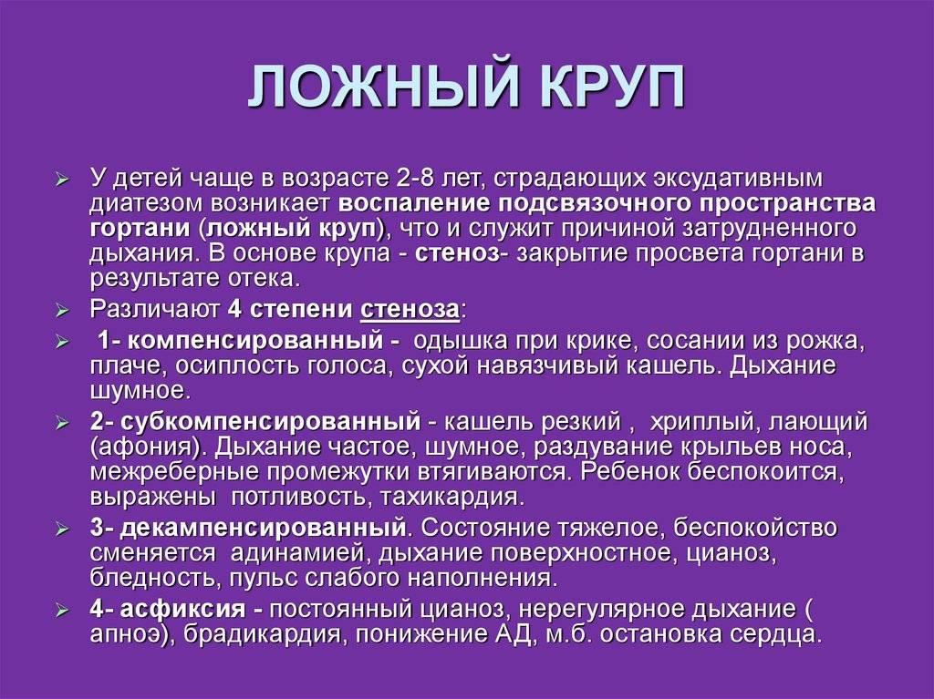 Лечение ложного крупа у ребенка. снятие приступа. клиника фэнтези в москве