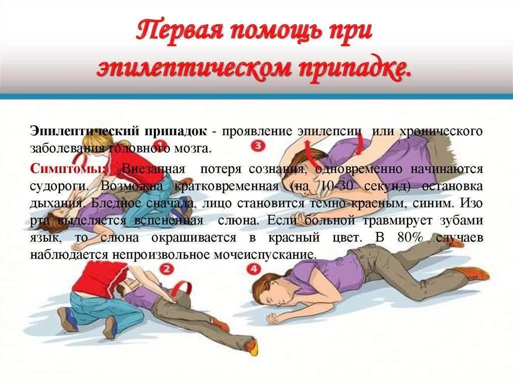 """Судороги у детей - диагностика и лечение в медицинском центре """"андреевские больницы - неболит"""""""