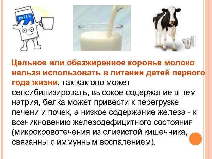 С какого возраста можно давать ребенку грудничку коровье молоко