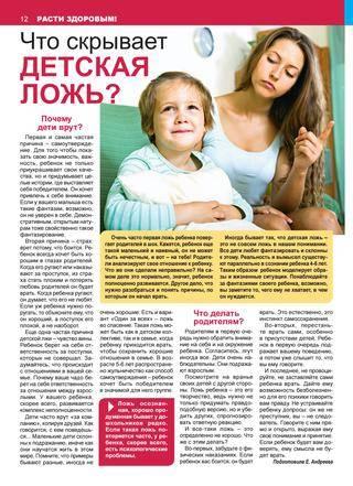 Что делать родителям, если ребенок обманывает: советы психолога по воспитанию детей.