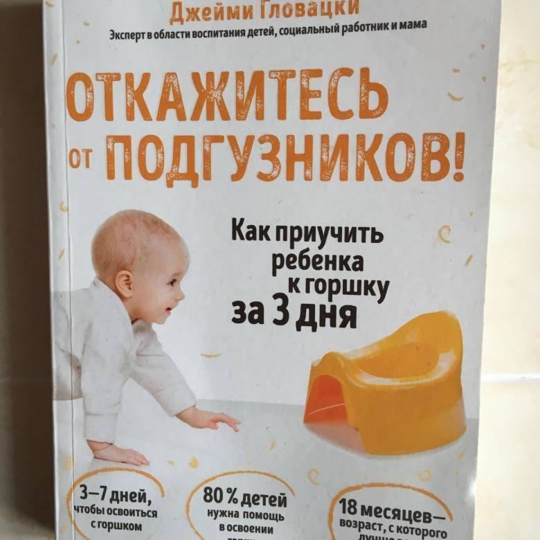 Как быстро и без проблем отучить ребёнка от памперсов