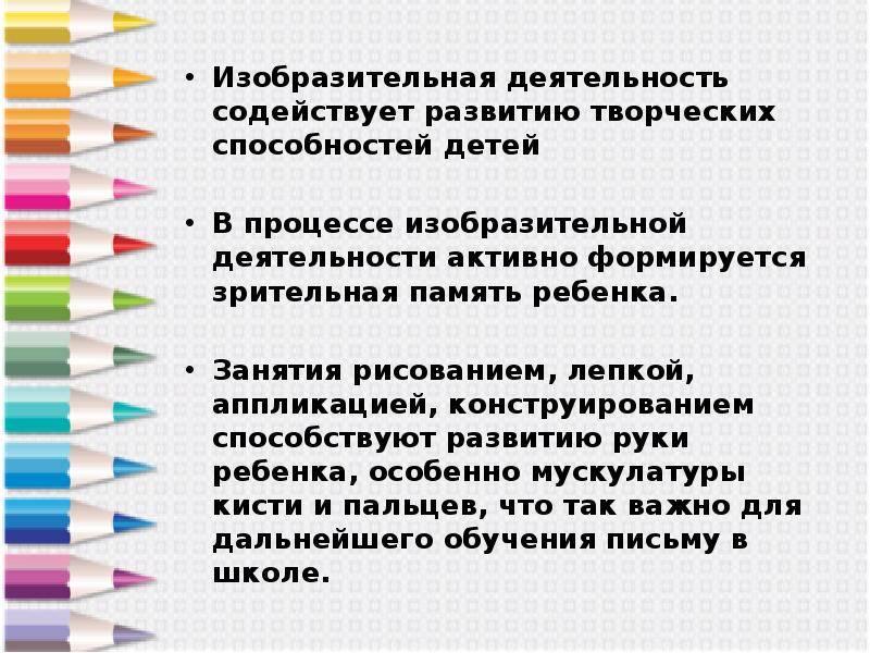 Развитие творческих способностей детей. основные методы развития