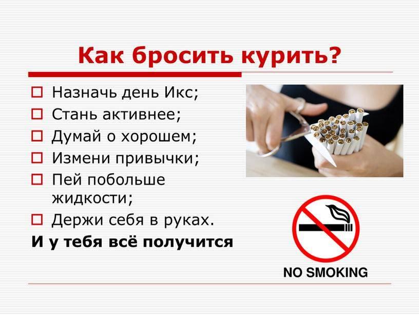 Бросить курить — это возможно! — центр гигиены и эпидемиологии в ленинградской области