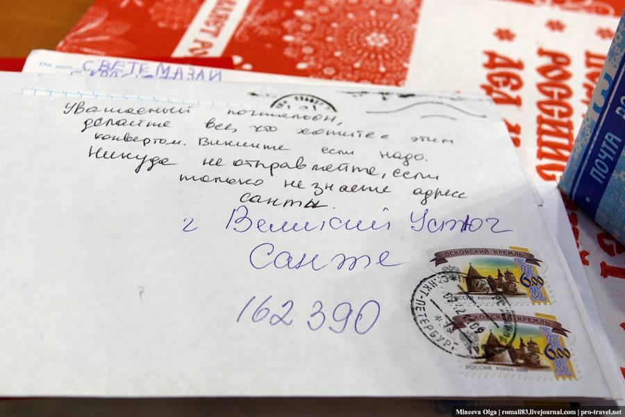 Как написать письмо деду морозу онлайн или в великий устюг