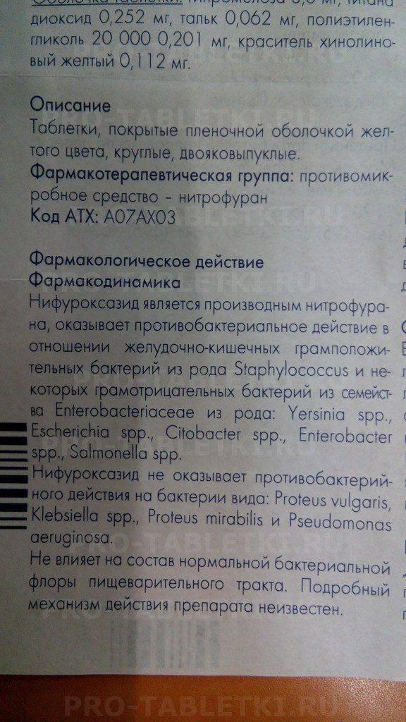 «пиперазин» для детей: инструкция по применению