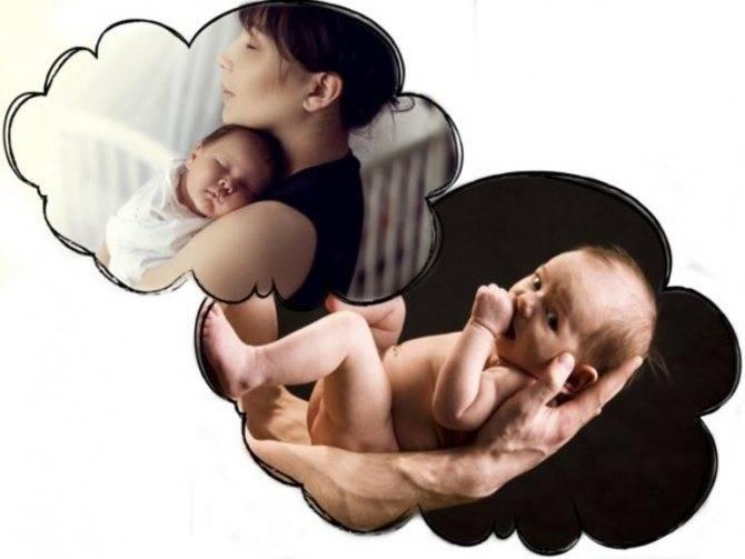 Сонник младенец на руках к чему снится младенец на руках во сне?