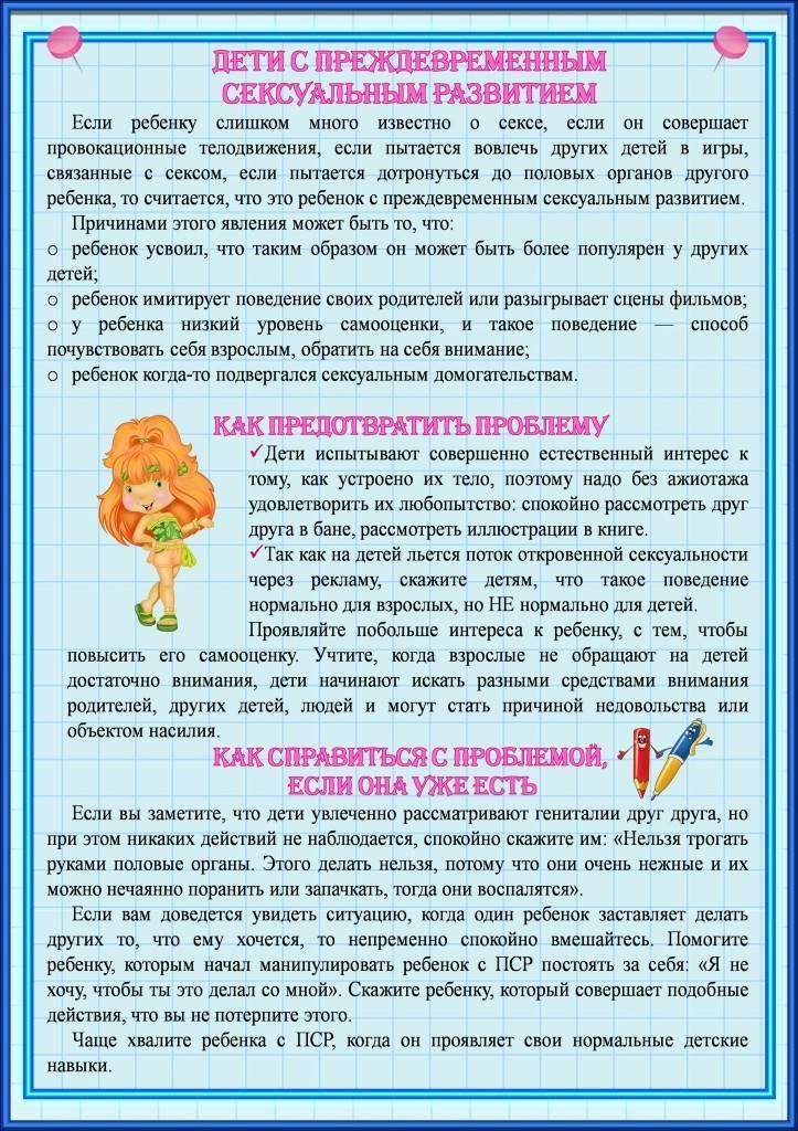 Ребёнок кусается в детском саду: советы психолога, что делать родителям