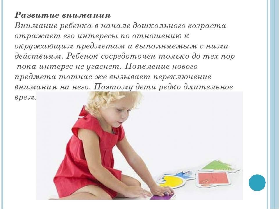 Произвольное внимание, его особенности, виды, формирование. произвольное внимание ребёнка » битрейника