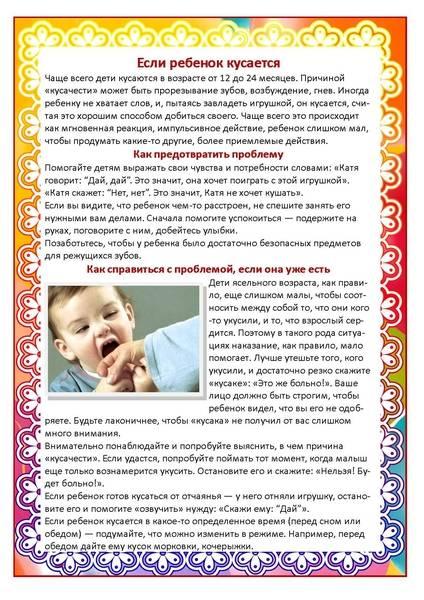 Ребенок кусает детей в детском саду –  что делать?