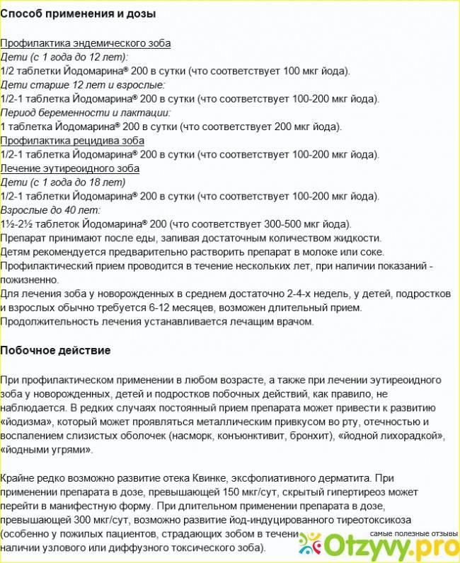 Как принимать йодомарин ~ факультетские клиники иркутского государственного медицинского университета