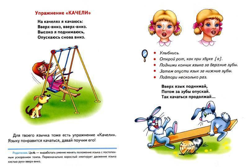 Дыхательная гимнастика при заикании у детей: упражнения, гимнастика стрельниковой, видео