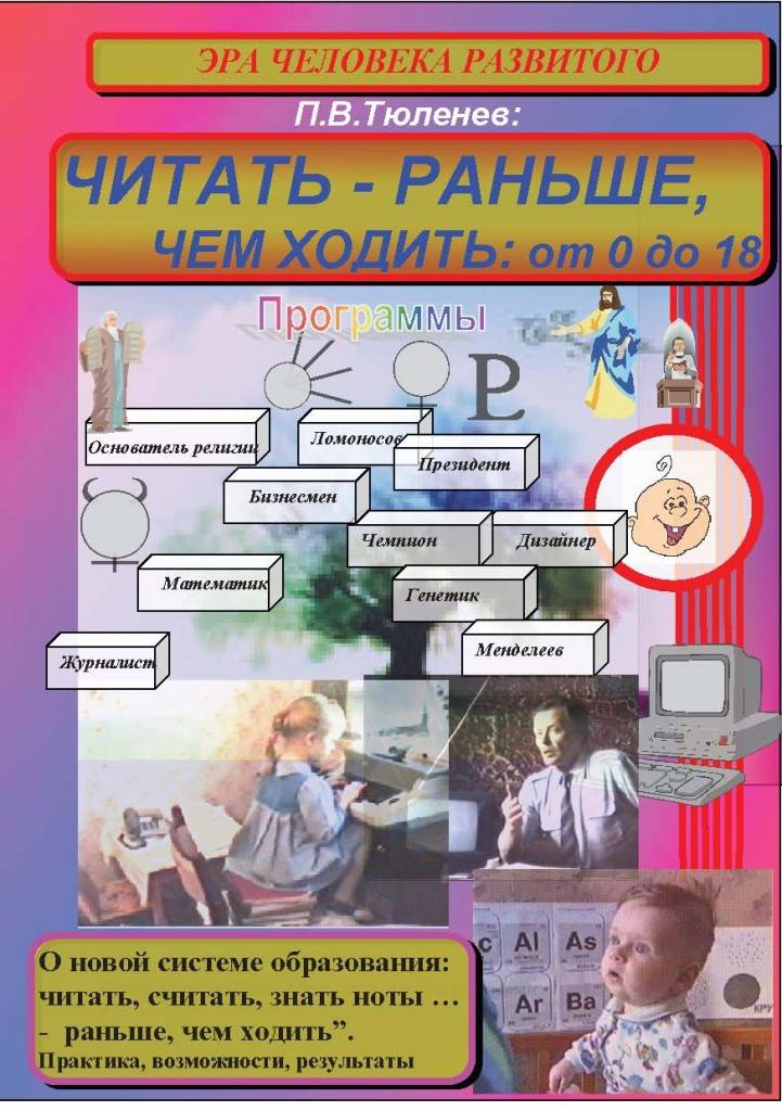 Методика Павла Тюленева