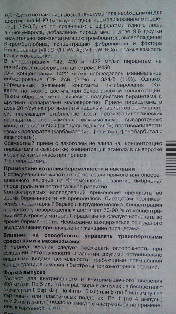 Пирацетам (piracetam)