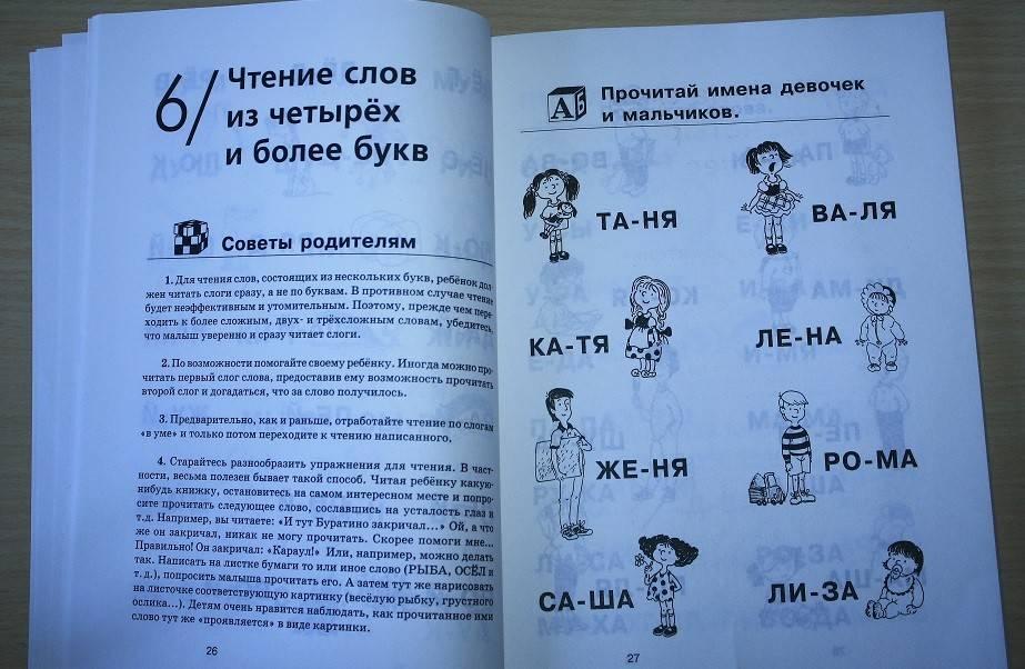Как учить ребенка читать - причины, диагностика и лечение