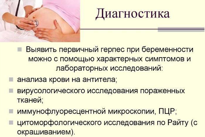 Все, что вы хотели знать о лечении простуды во время беременности