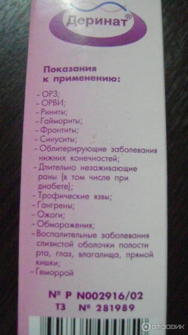 Деринат спрей: инструкция по применению