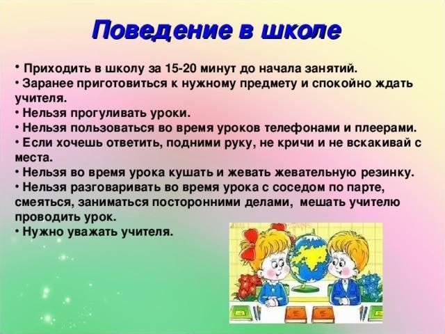 Ученикам