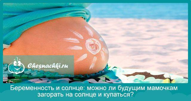 Можно ли ходить в солярий при грудном вскармливании