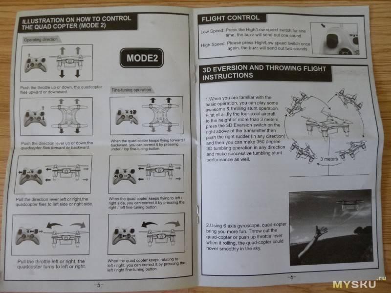 Как управлять квадрокоптером: с помощью пульта управления, рукой, с компьютера, инструкции, уроки, правила запуска, алгоритм